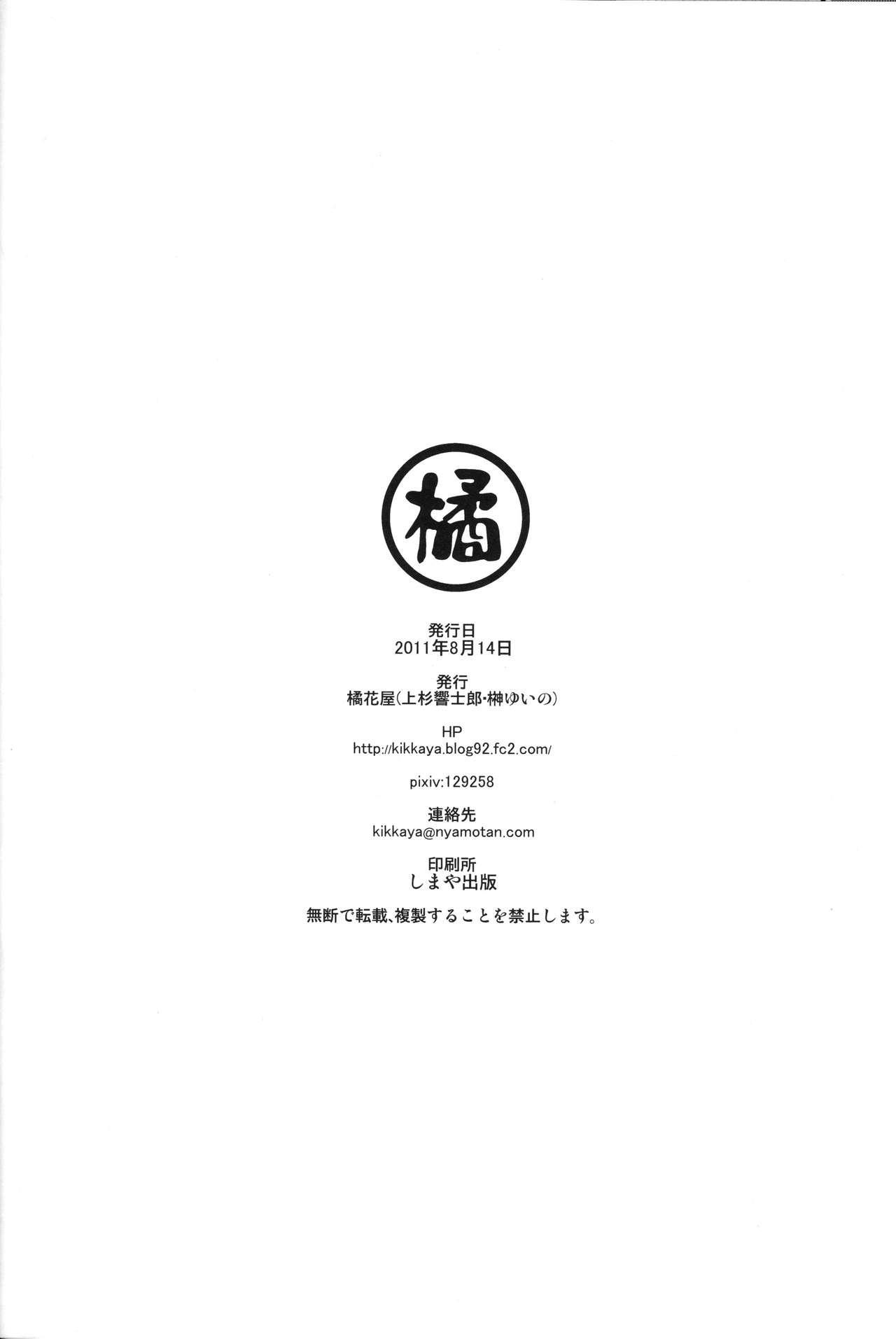 Kamitsure-san, Denki Kudasai. 16