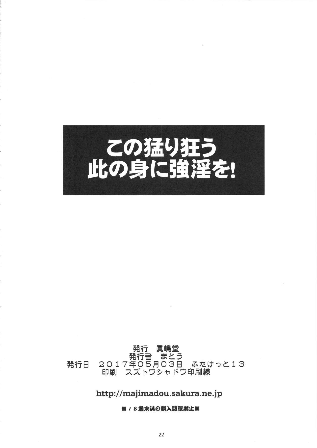 Kono Takerikuruu Kono Mi ni Gouin o! 20