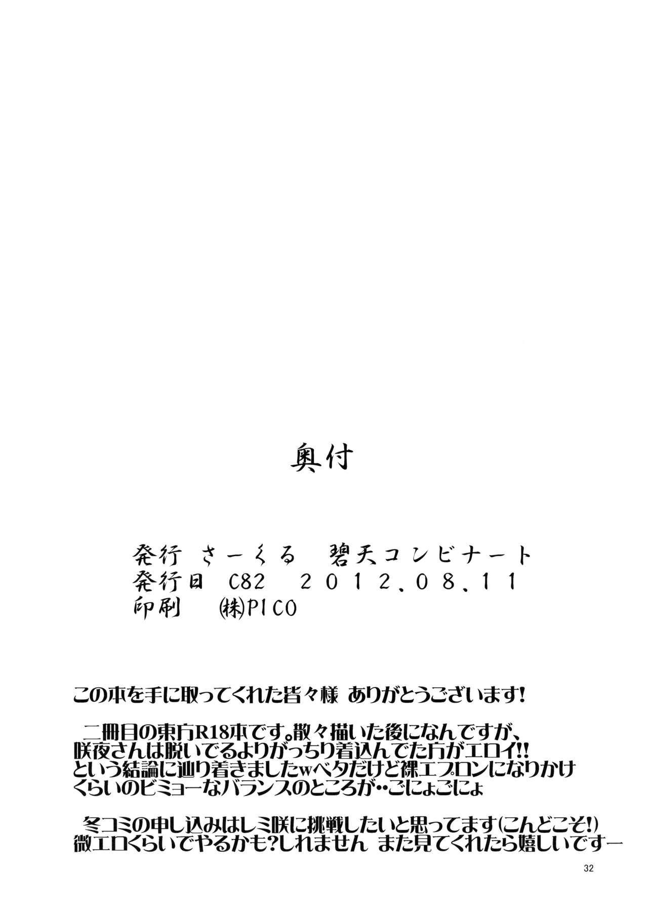 Taijuusha Suirouzubon Touhou Go Boss Juushagumi 28