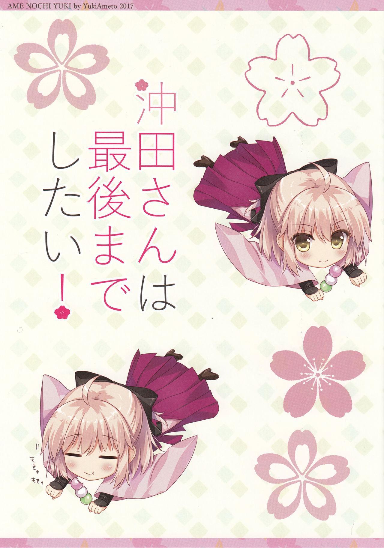 Okita-san wa Saigo made Shitai! 3
