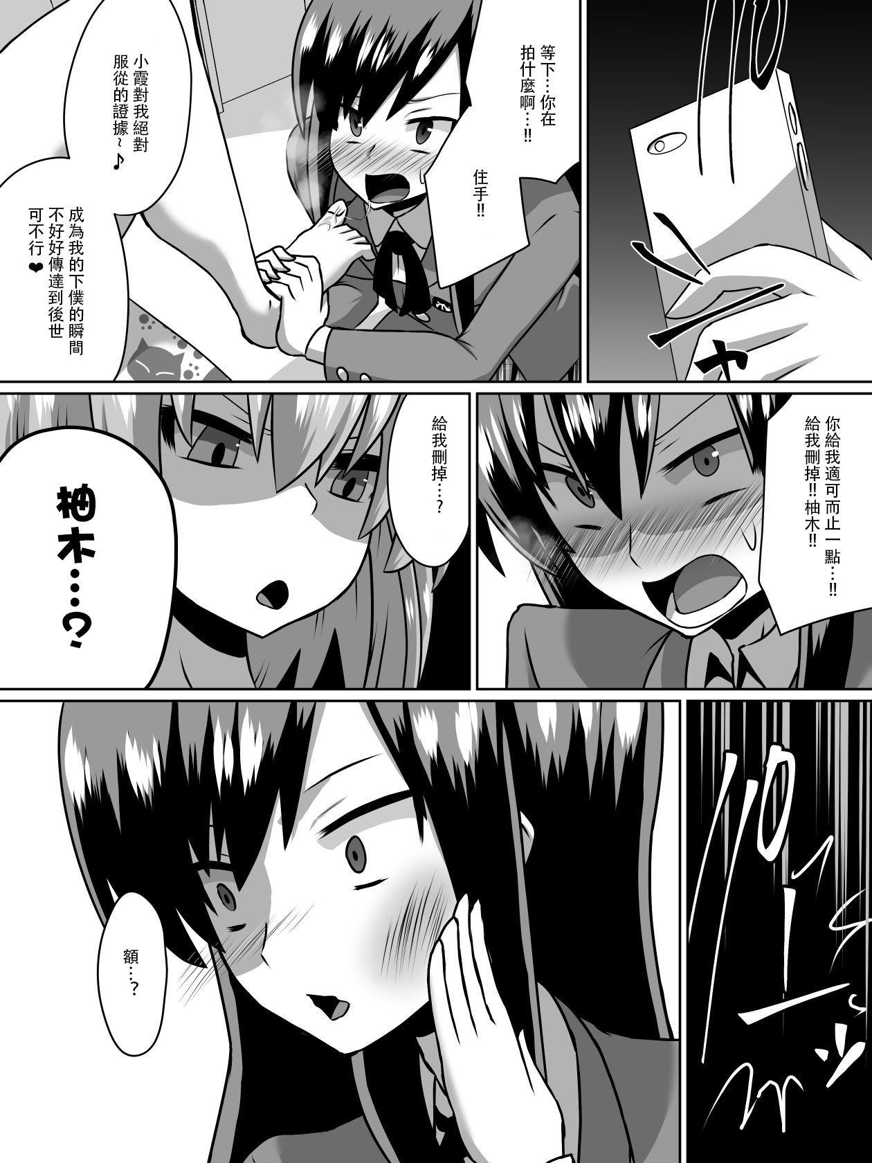 Gyakuten Shimai 1 9