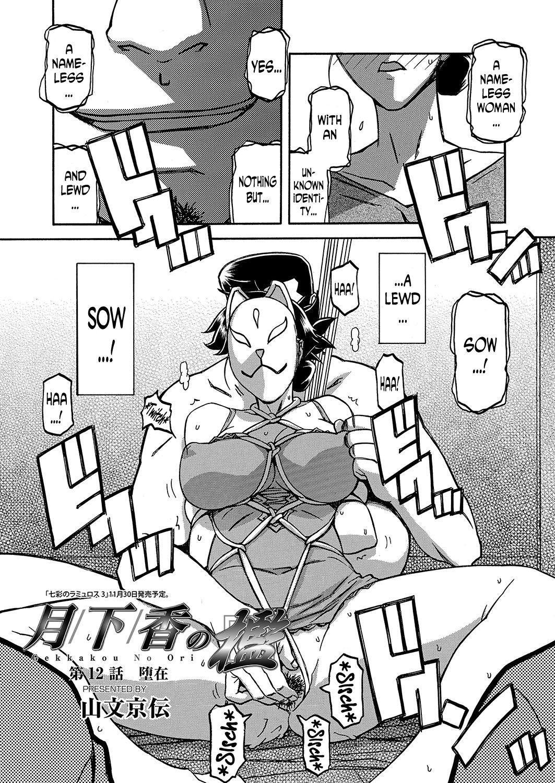 Gekkakou no Ori | The Tuberose's Cage Ch. 12 1