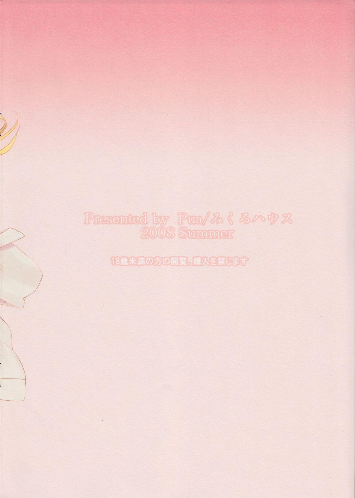 Gensou Shouten 25