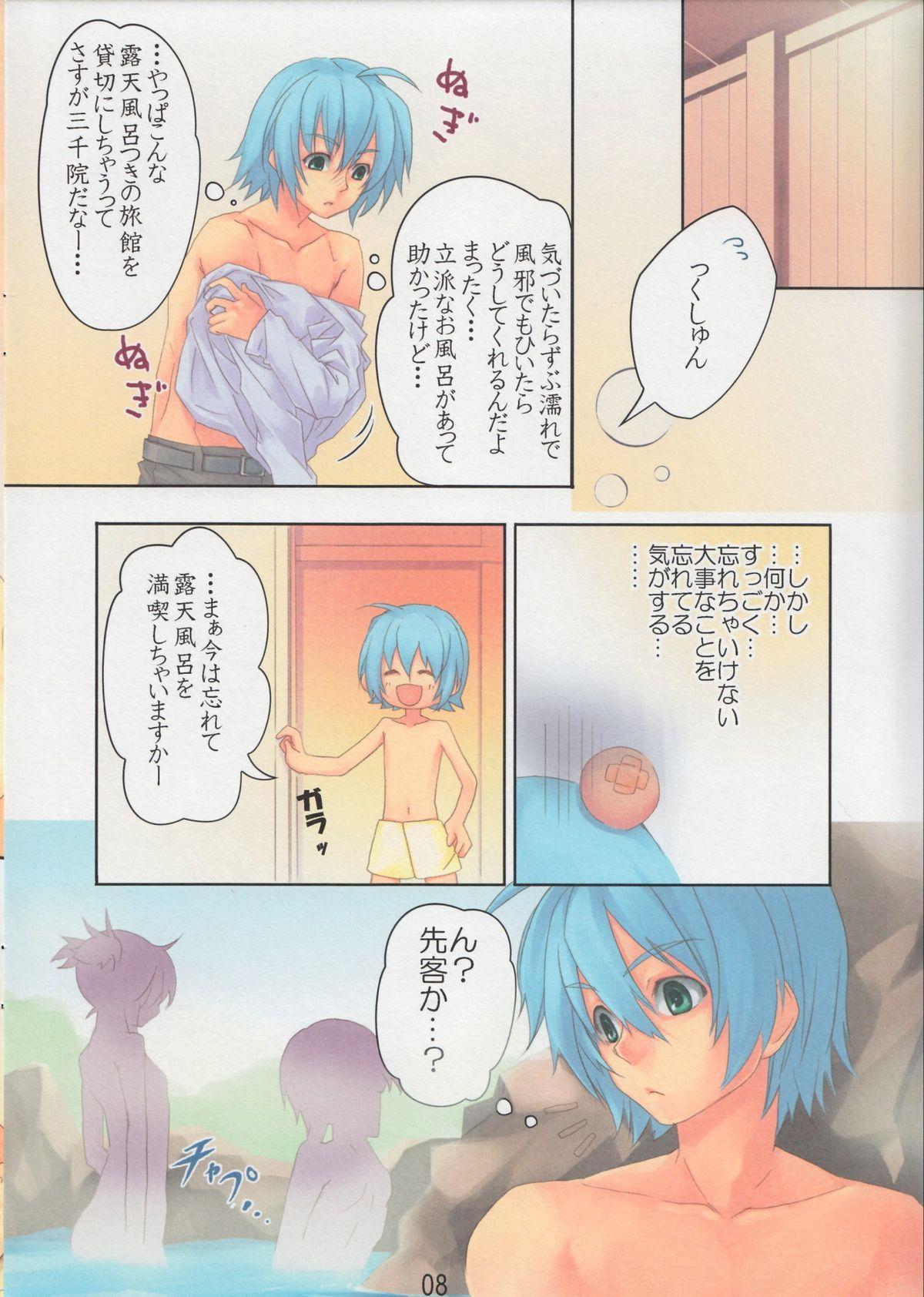 Gensou Shouten 8