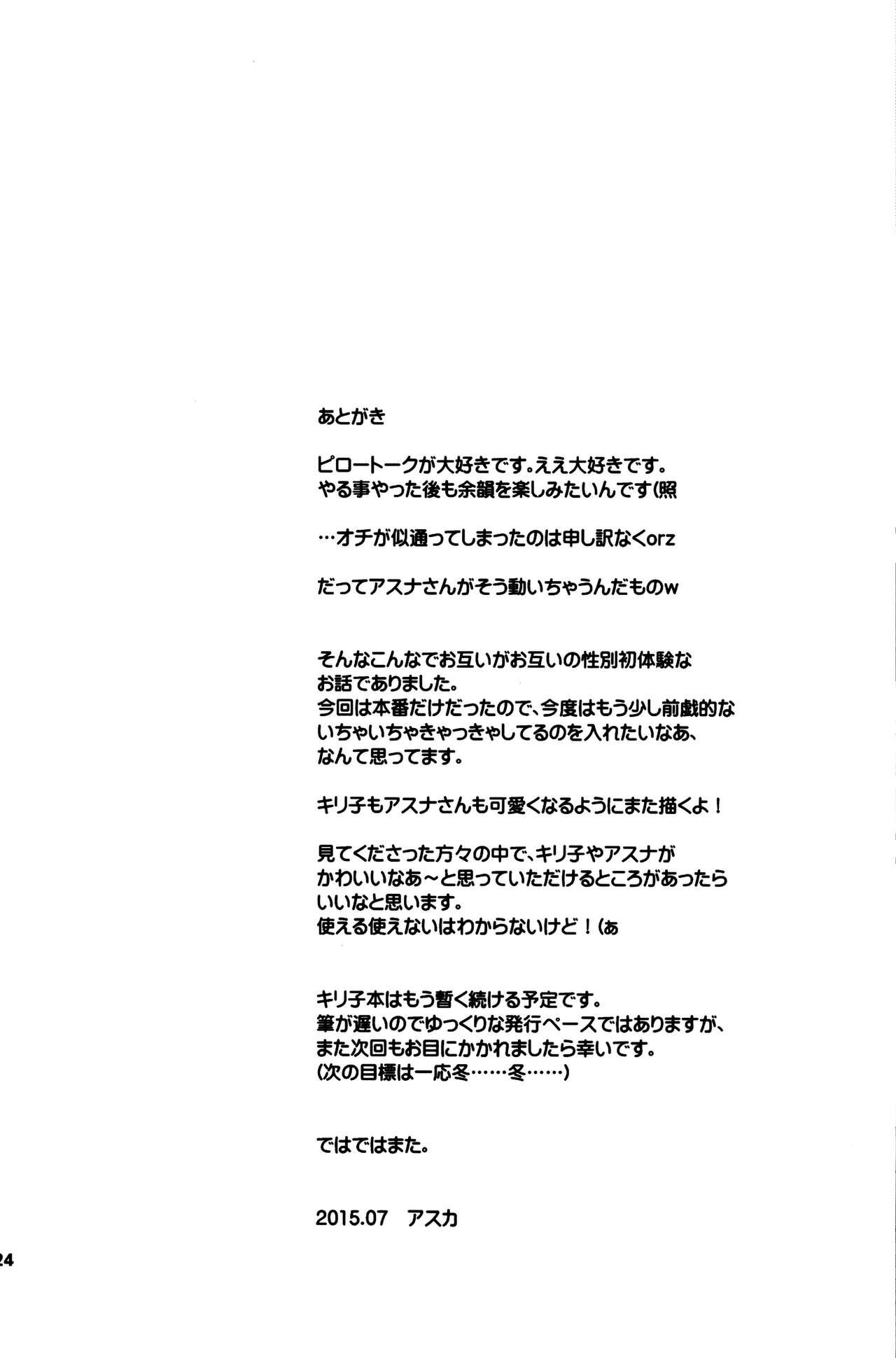 Kiriko-chan to Asobou! 2 22