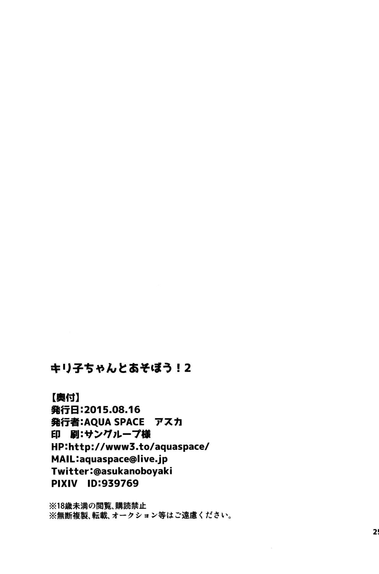 Kiriko-chan to Asobou! 2 23