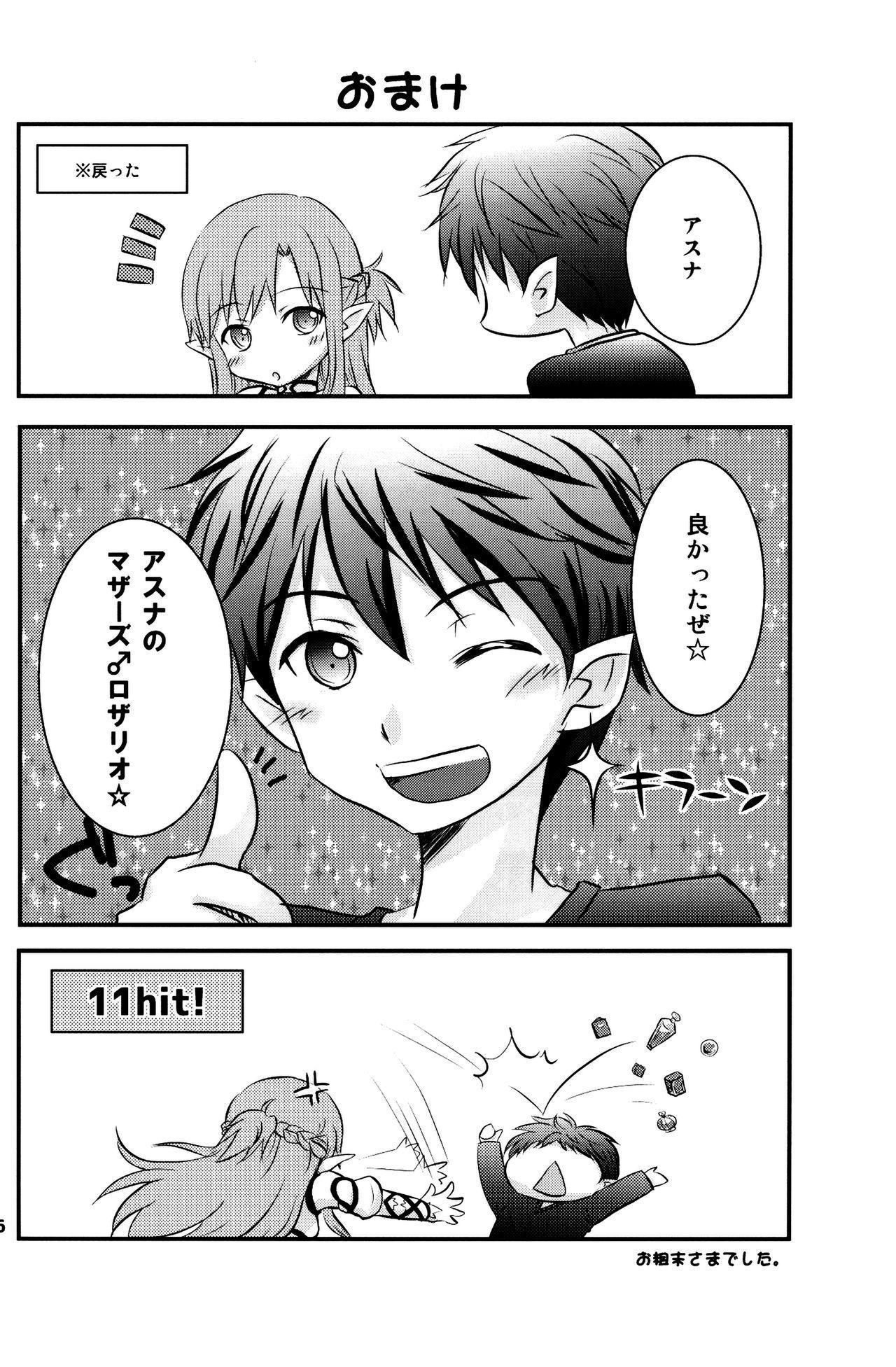 Kiriko-chan to Asobou! 2 24