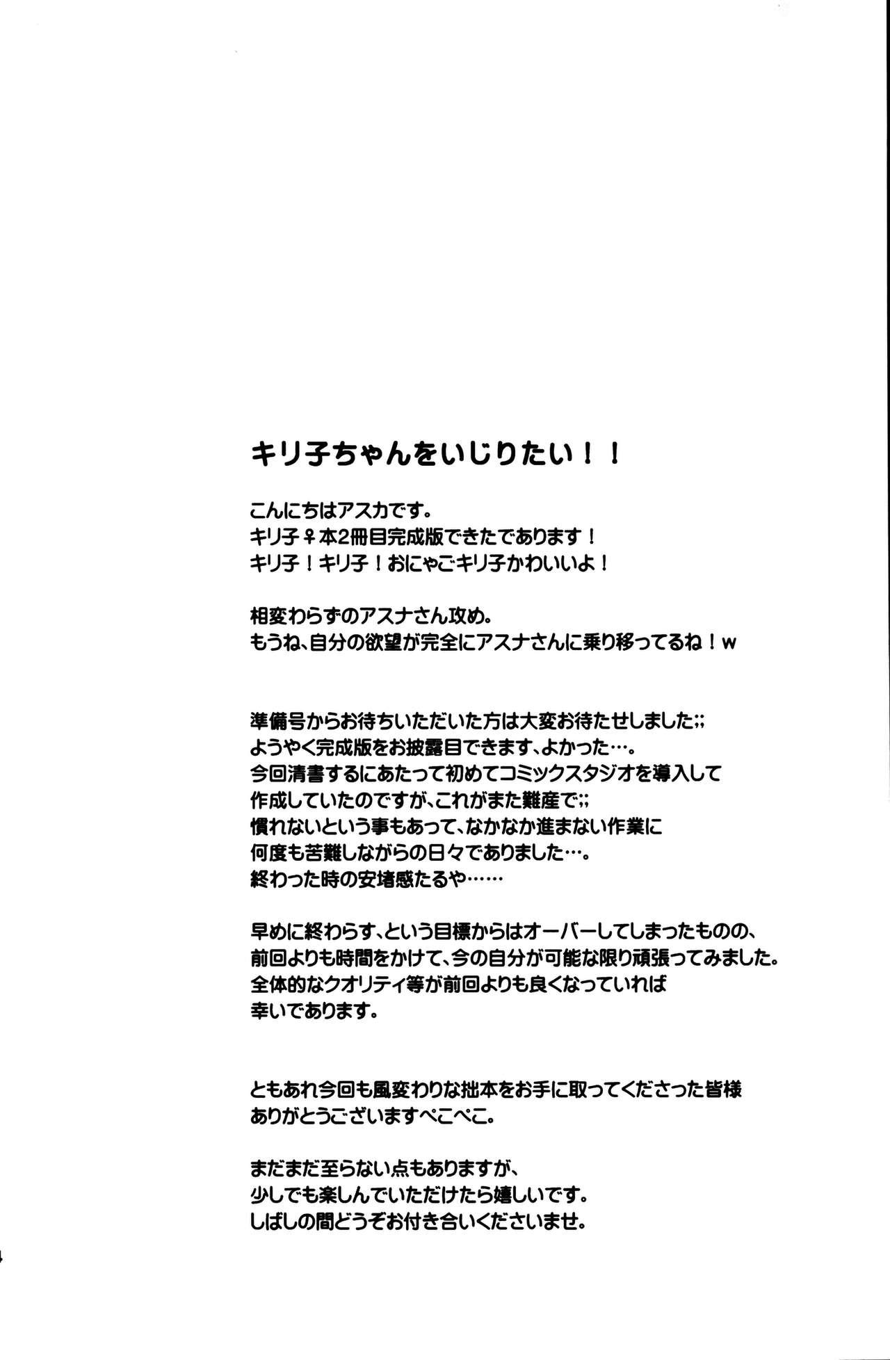 Kiriko-chan to Asobou! 2 2