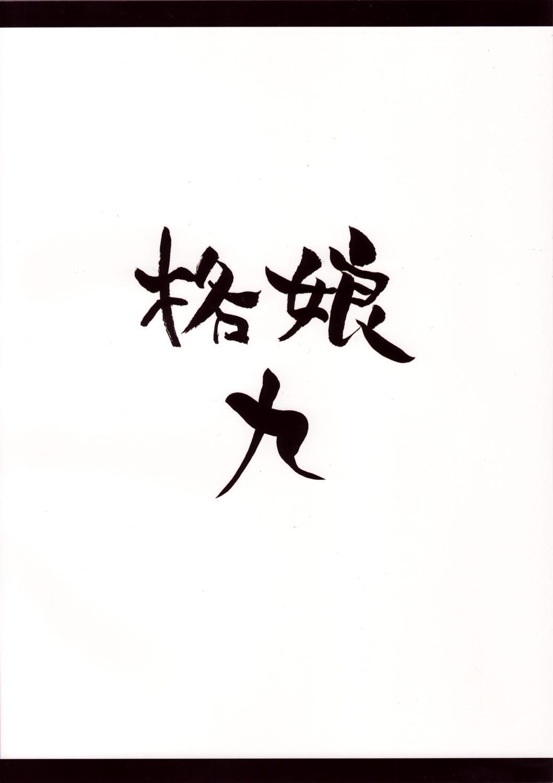 Kaku Musume 9 1