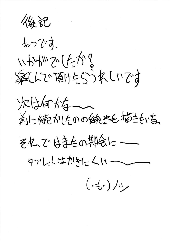 Kaku Musume 9 24
