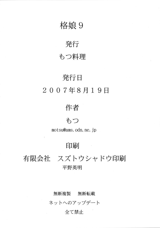 Kaku Musume 9 25