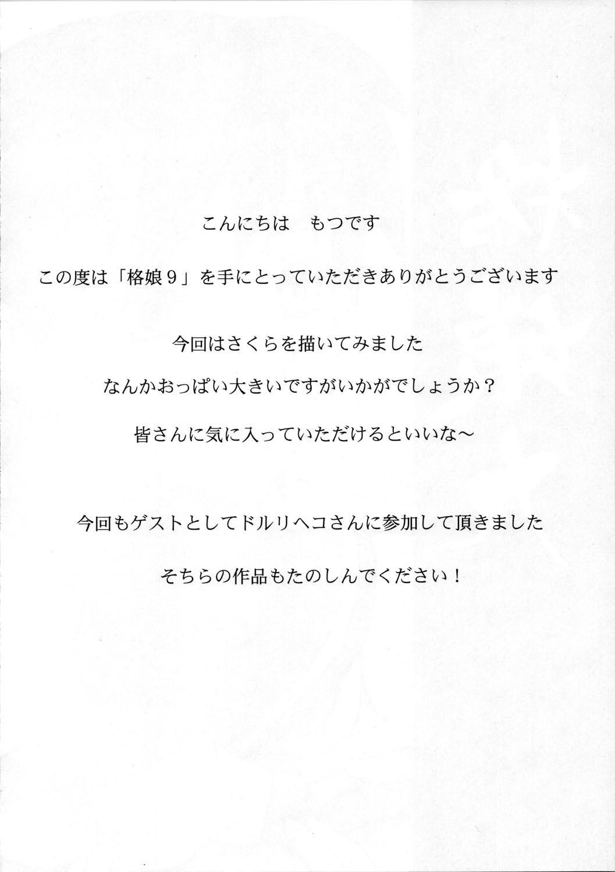 Kaku Musume 9 3