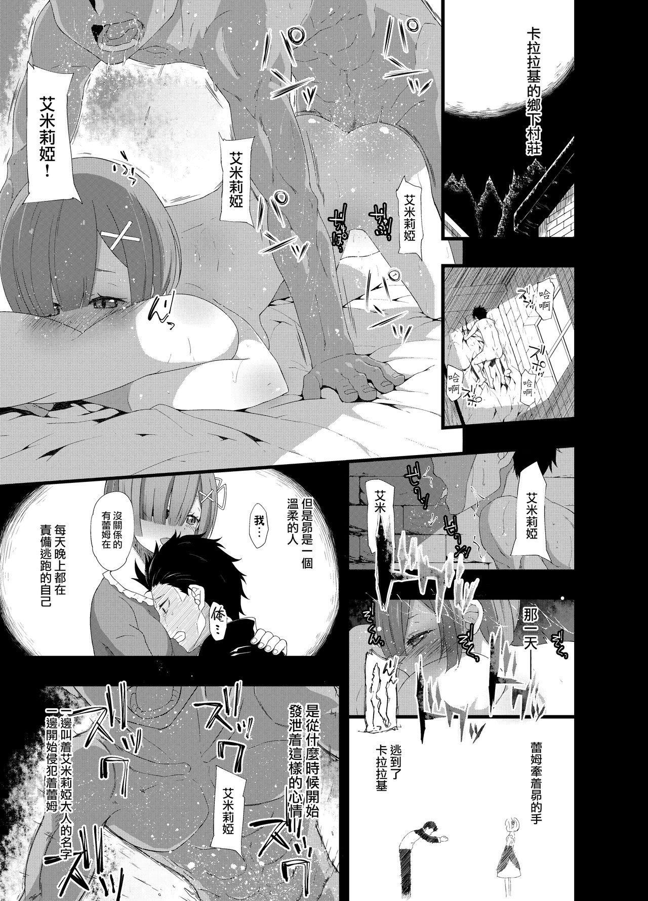 Natsuki Rem 2