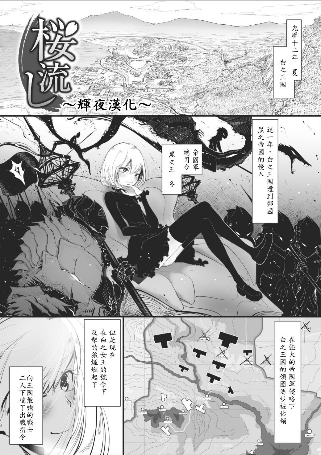 Sakura Nagashi 0