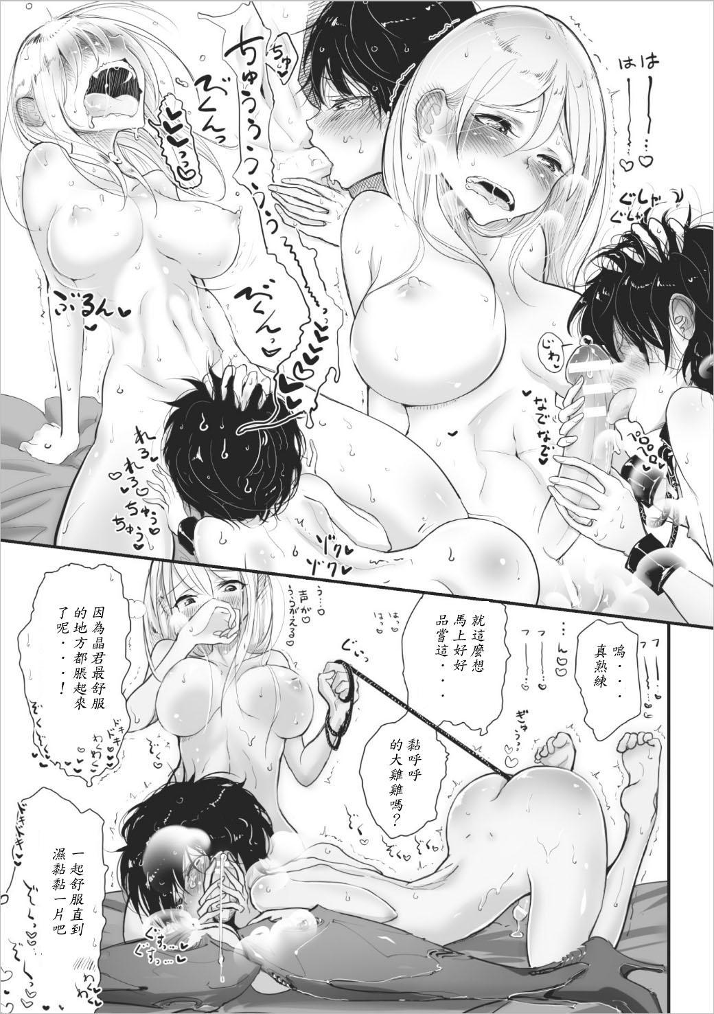 Sakura Nagashi 16