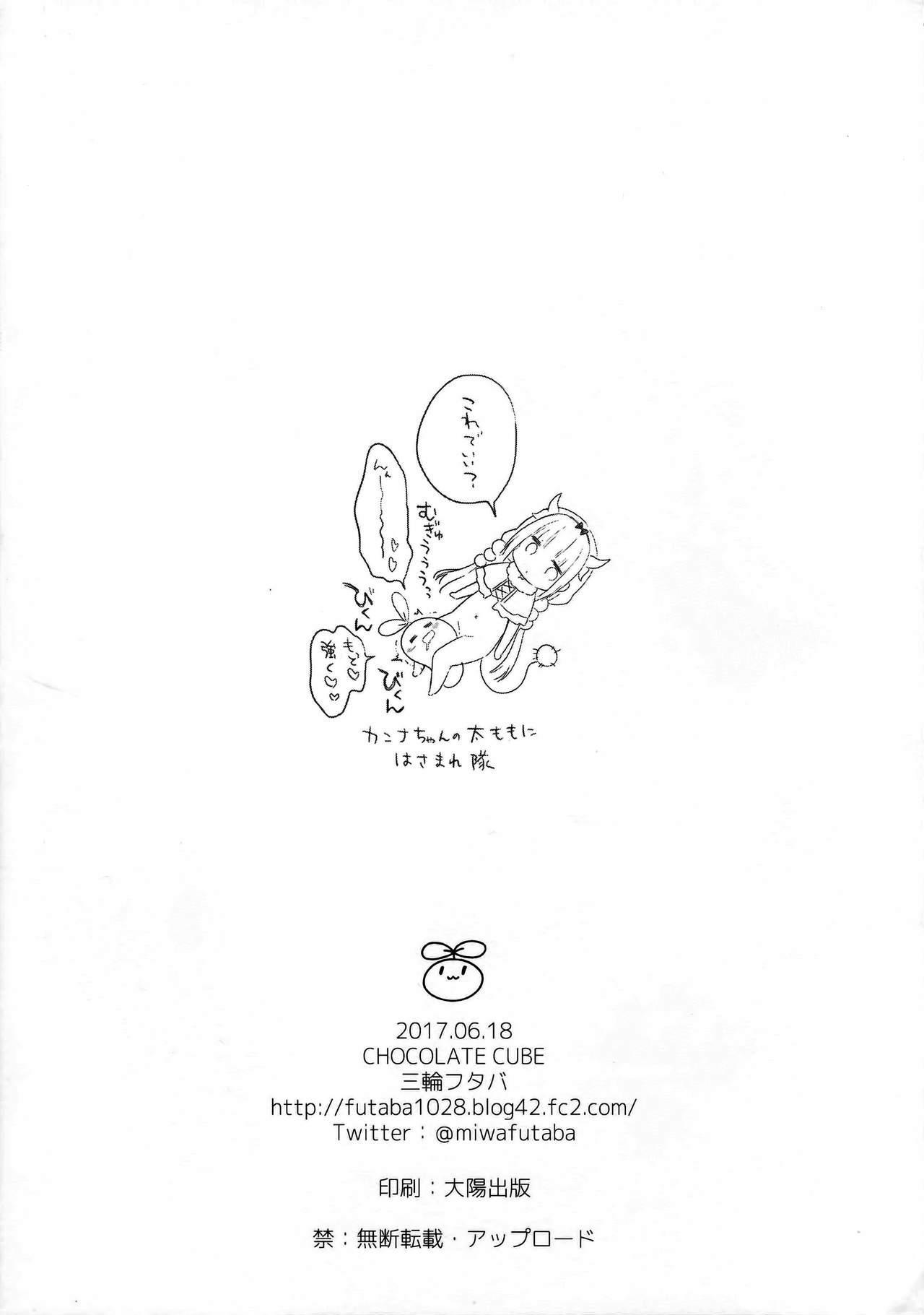 Kanna-chan wa Hatsujouki 18