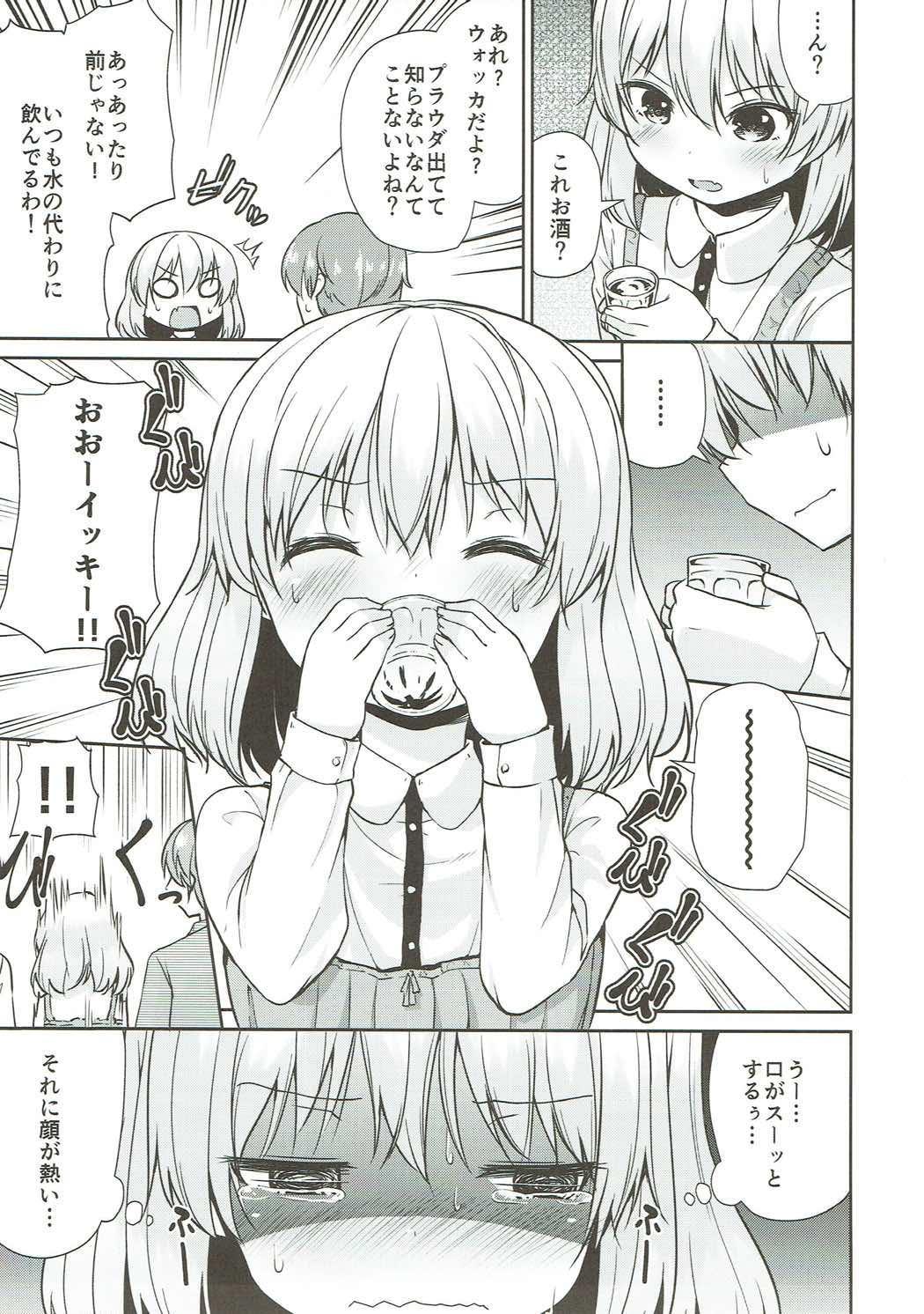 Katyusha Marugaku Ichinensei 3