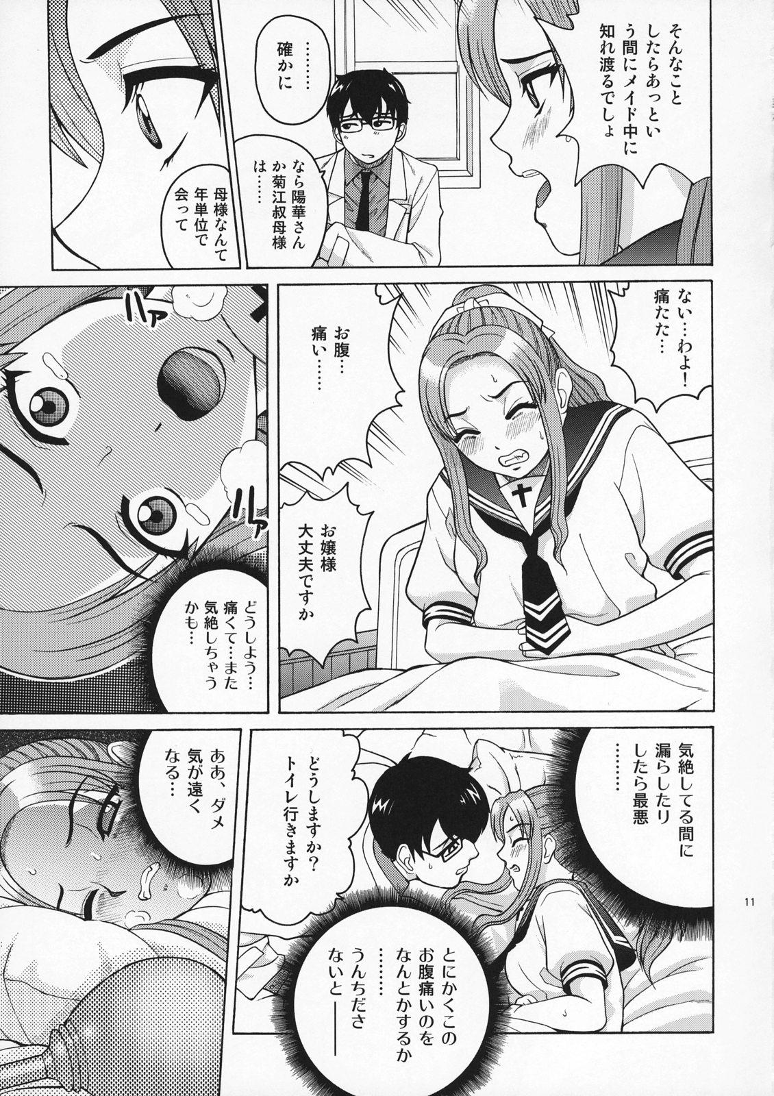 (C72) [Cool Brain (Kitani Sai)] ANGEL PAIN Extra 4 -Ojou-sama Scatology- 9