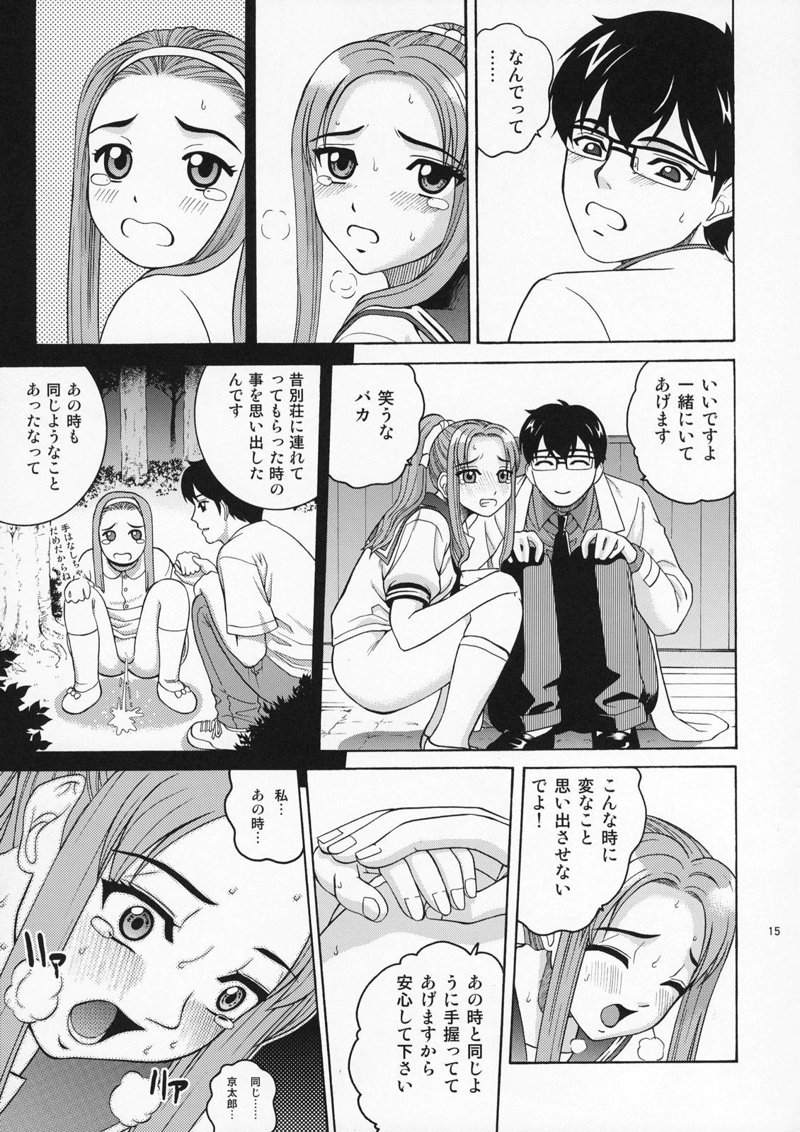 (C72) [Cool Brain (Kitani Sai)] ANGEL PAIN Extra 4 -Ojou-sama Scatology- 13