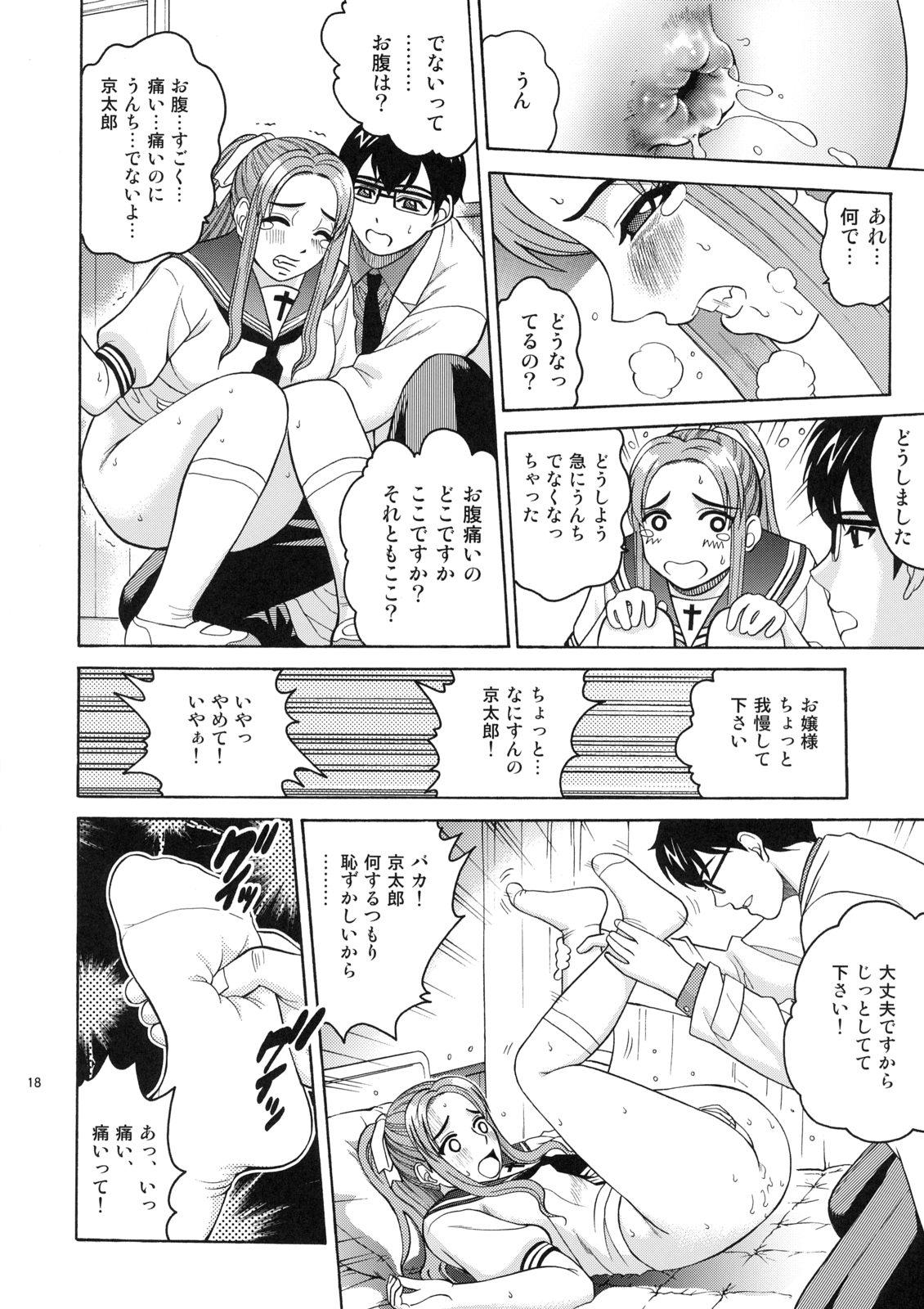 (C72) [Cool Brain (Kitani Sai)] ANGEL PAIN Extra 4 -Ojou-sama Scatology- 16