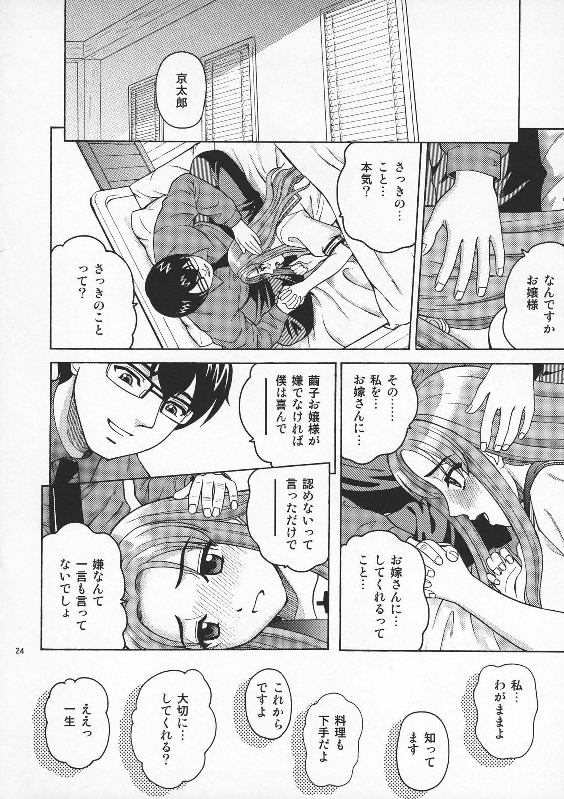 (C72) [Cool Brain (Kitani Sai)] ANGEL PAIN Extra 4 -Ojou-sama Scatology- 22