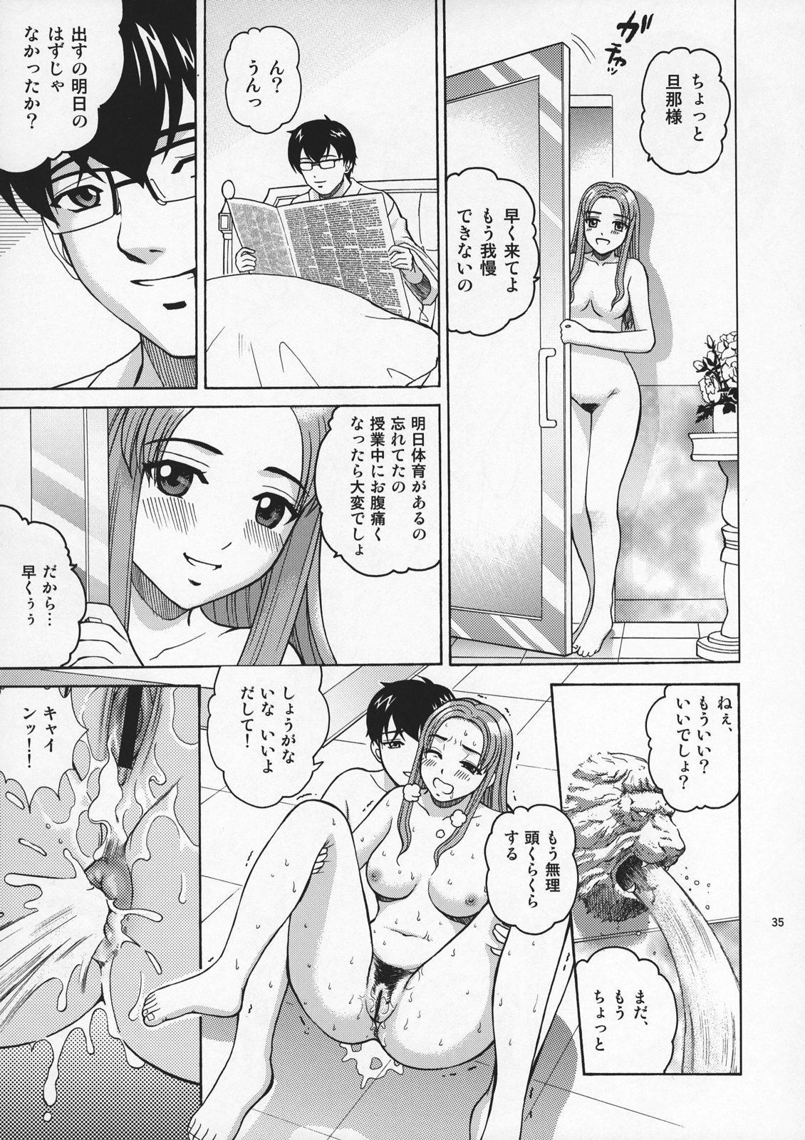 (C72) [Cool Brain (Kitani Sai)] ANGEL PAIN Extra 4 -Ojou-sama Scatology- 33