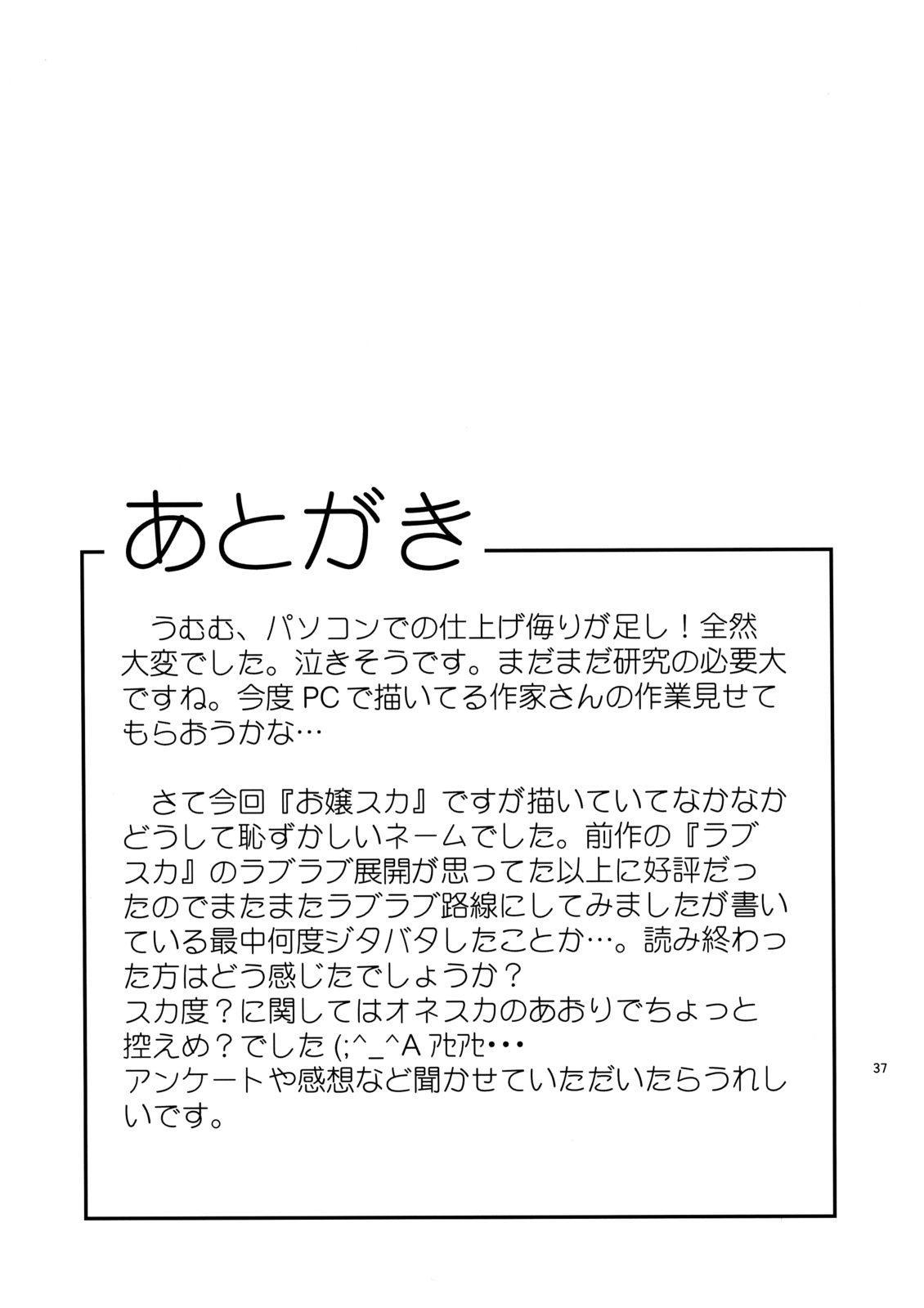 (C72) [Cool Brain (Kitani Sai)] ANGEL PAIN Extra 4 -Ojou-sama Scatology- 35