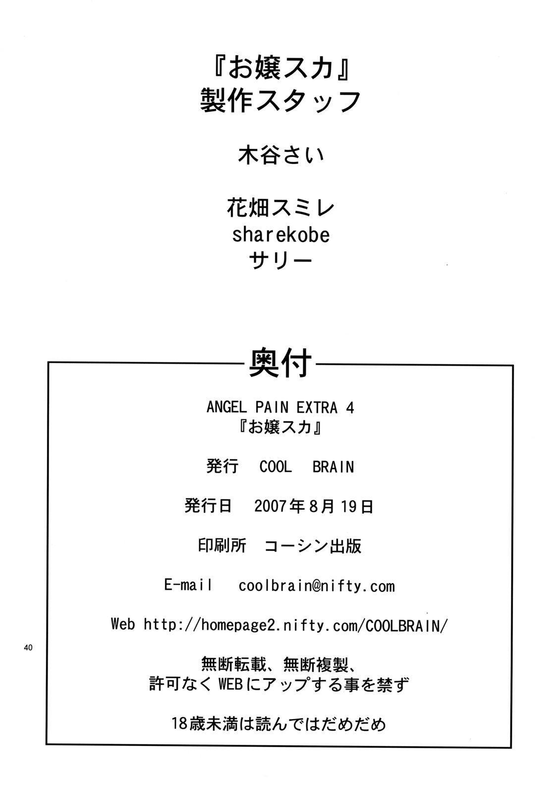 (C72) [Cool Brain (Kitani Sai)] ANGEL PAIN Extra 4 -Ojou-sama Scatology- 38