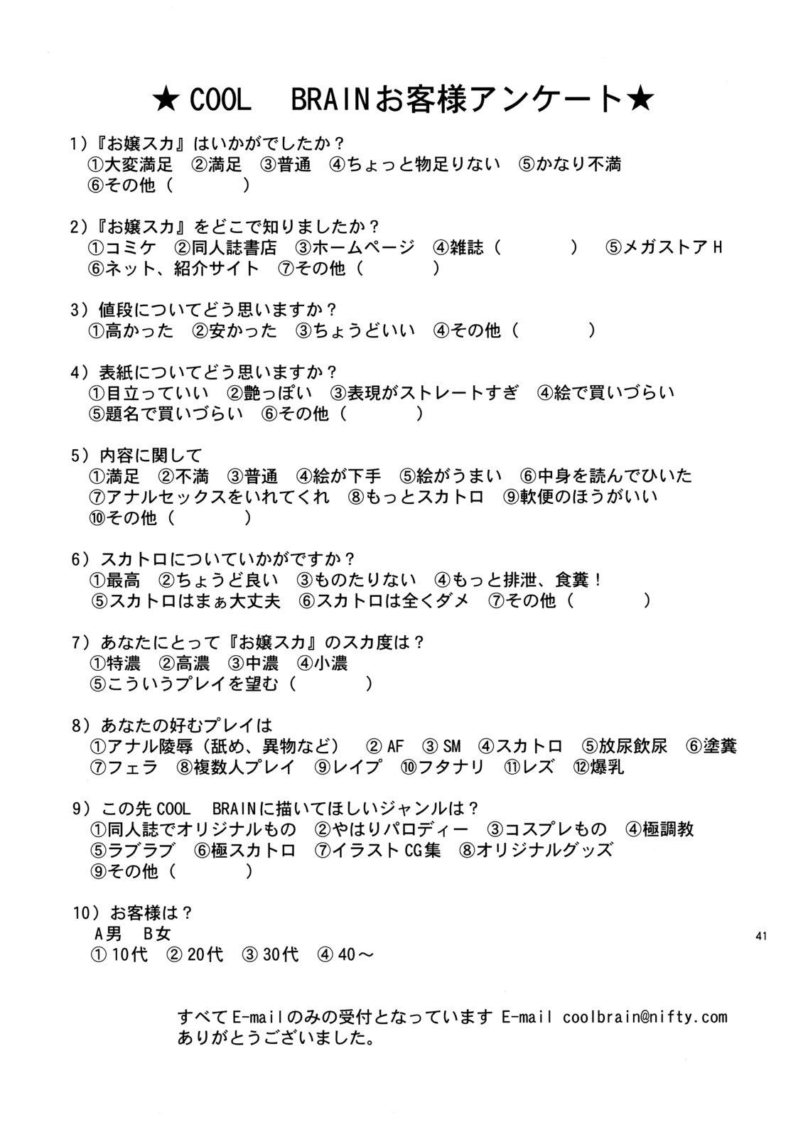 (C72) [Cool Brain (Kitani Sai)] ANGEL PAIN Extra 4 -Ojou-sama Scatology- 39