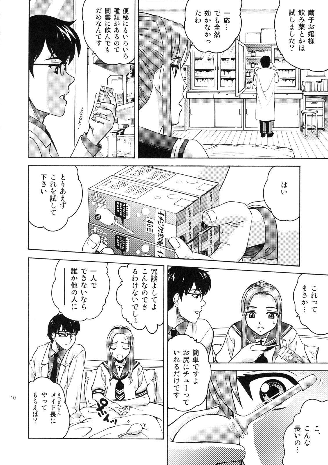 (C72) [Cool Brain (Kitani Sai)] ANGEL PAIN Extra 4 -Ojou-sama Scatology- 8