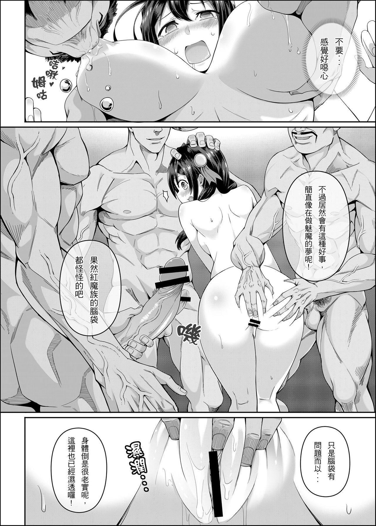 Kouma Kesshouroku 17