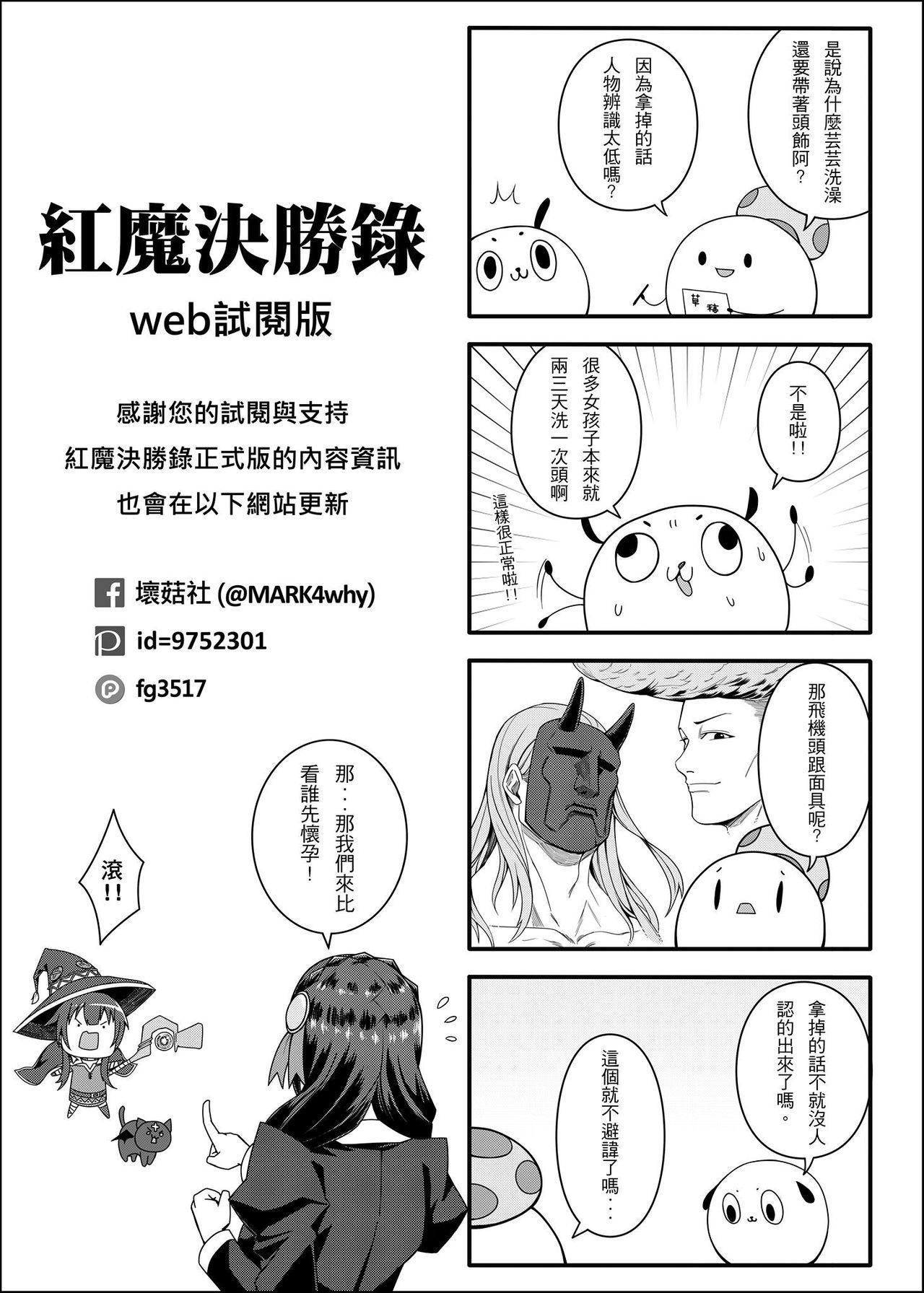 Kouma Kesshouroku 28