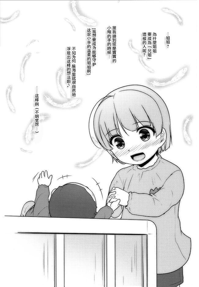 Josou Musuko Vol. 08 9