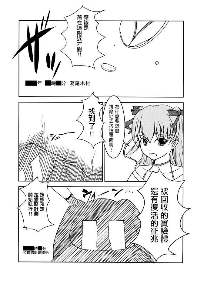Josou Musuko Vol. 08 16
