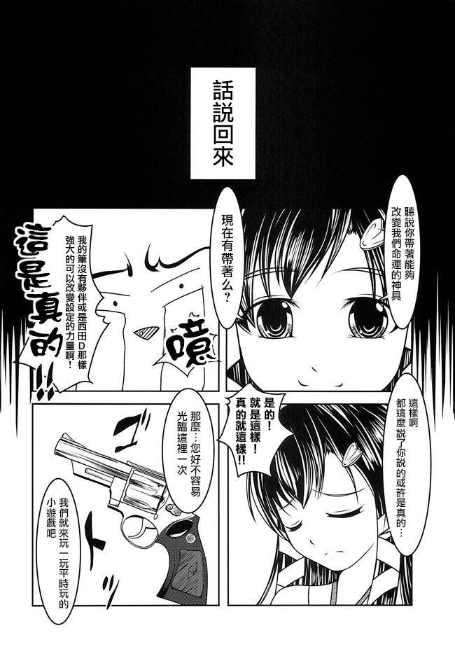 Josou Musuko Vol. 08 21