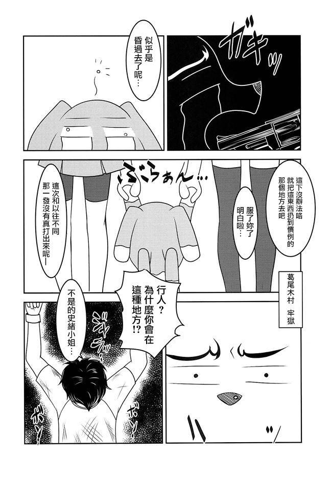 Josou Musuko Vol. 08 23