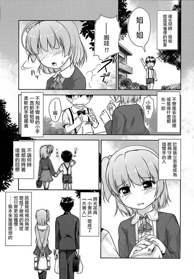 Josou Musuko Vol. 08 2