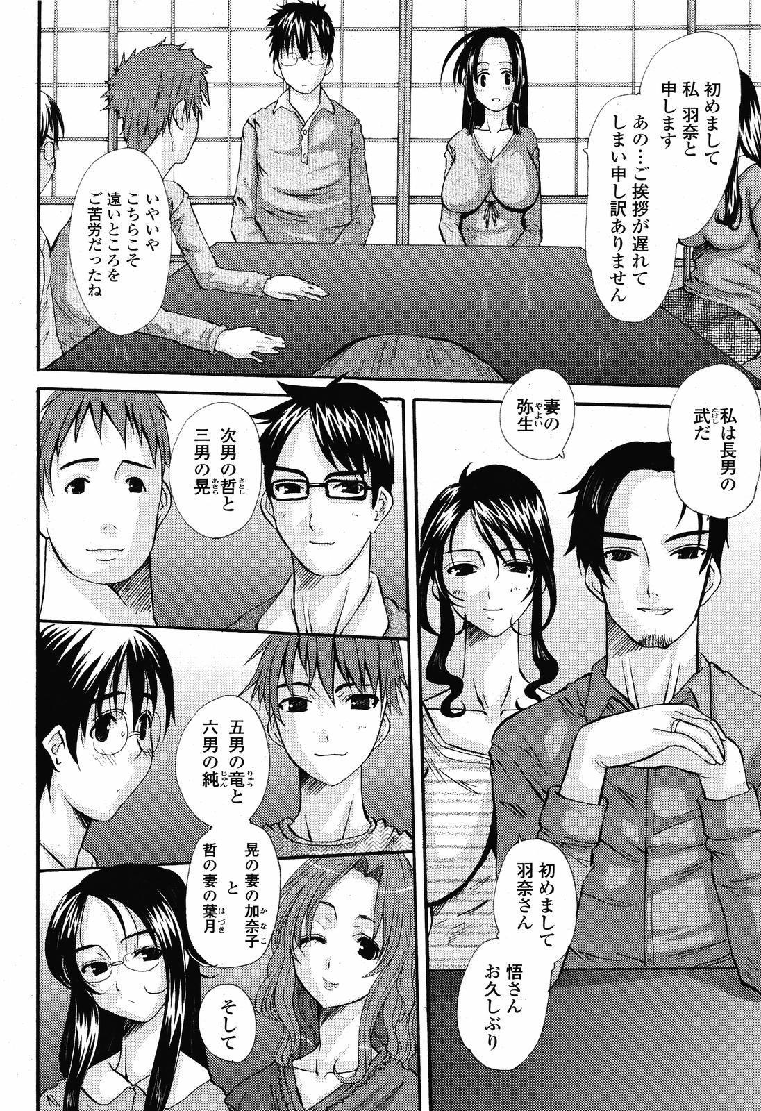 COMIC Momohime 2008-11 111