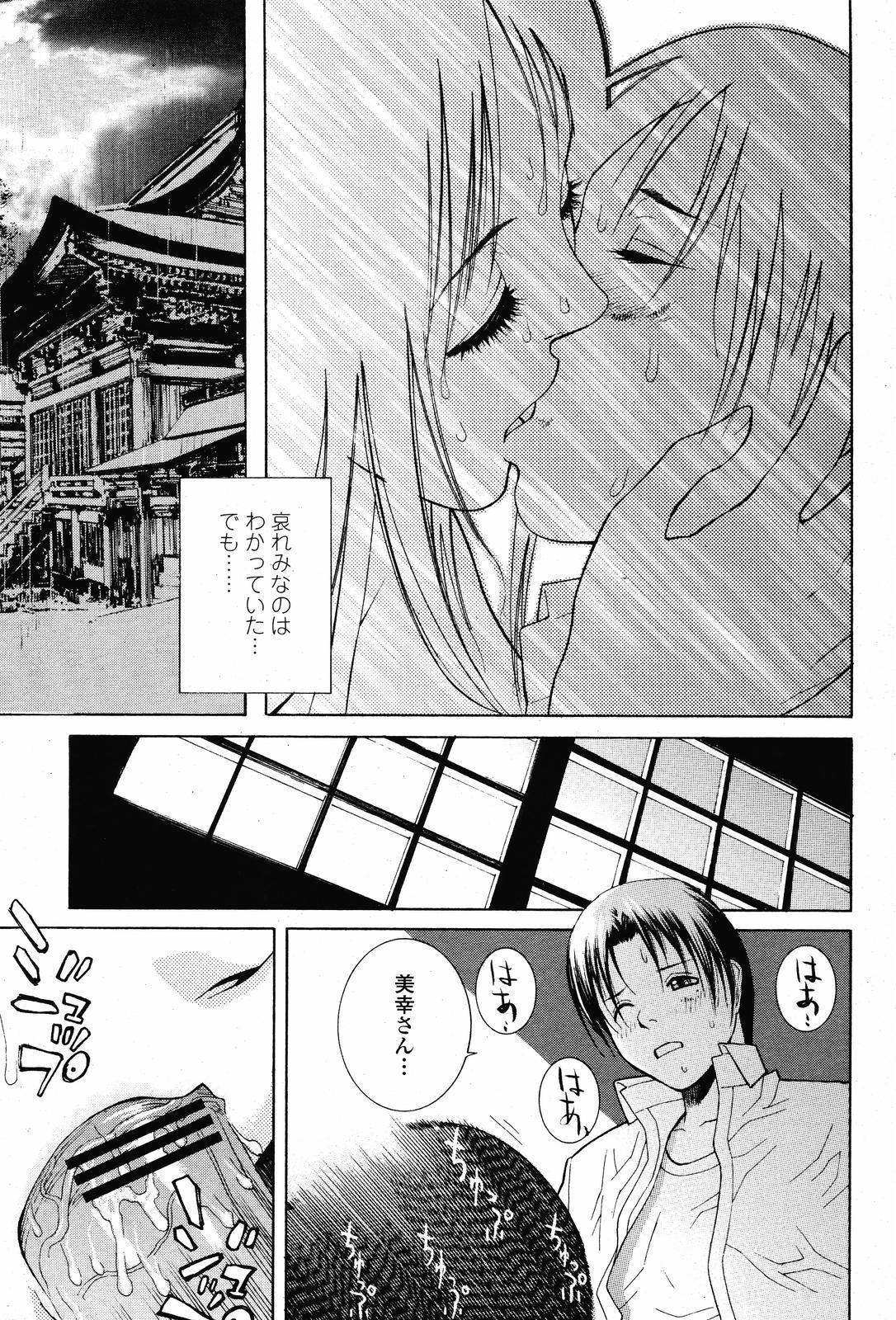 COMIC Momohime 2008-11 192
