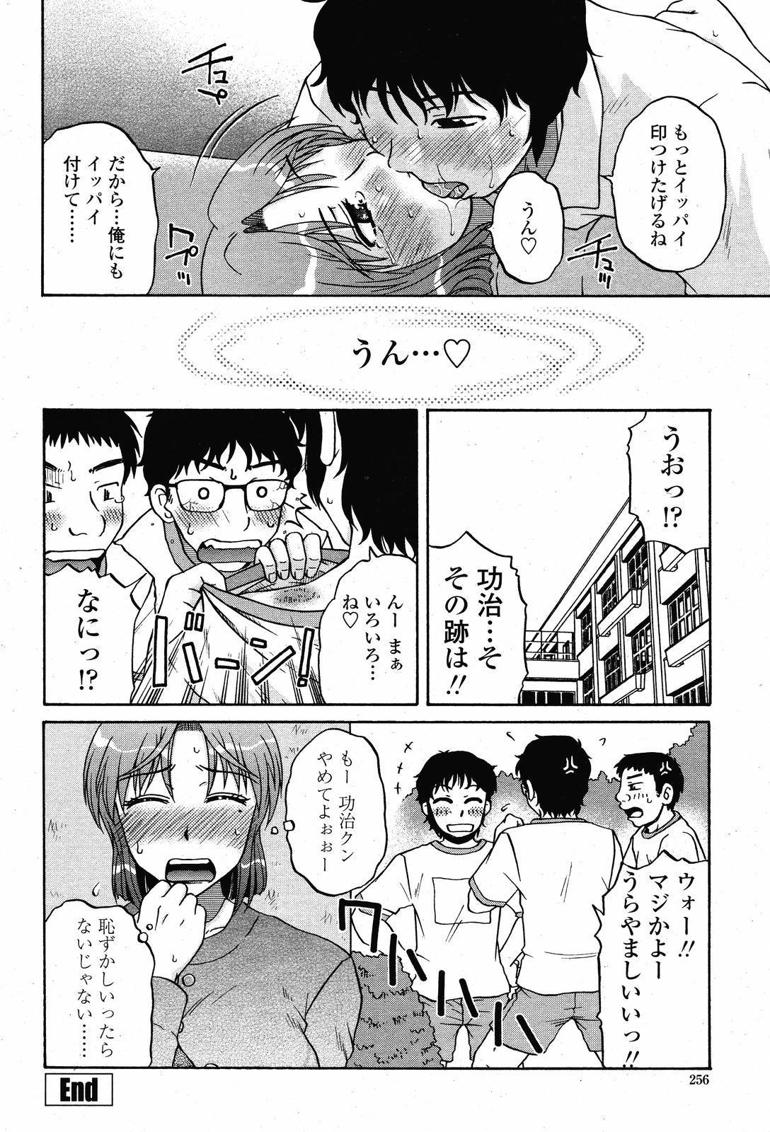 COMIC Momohime 2008-11 257