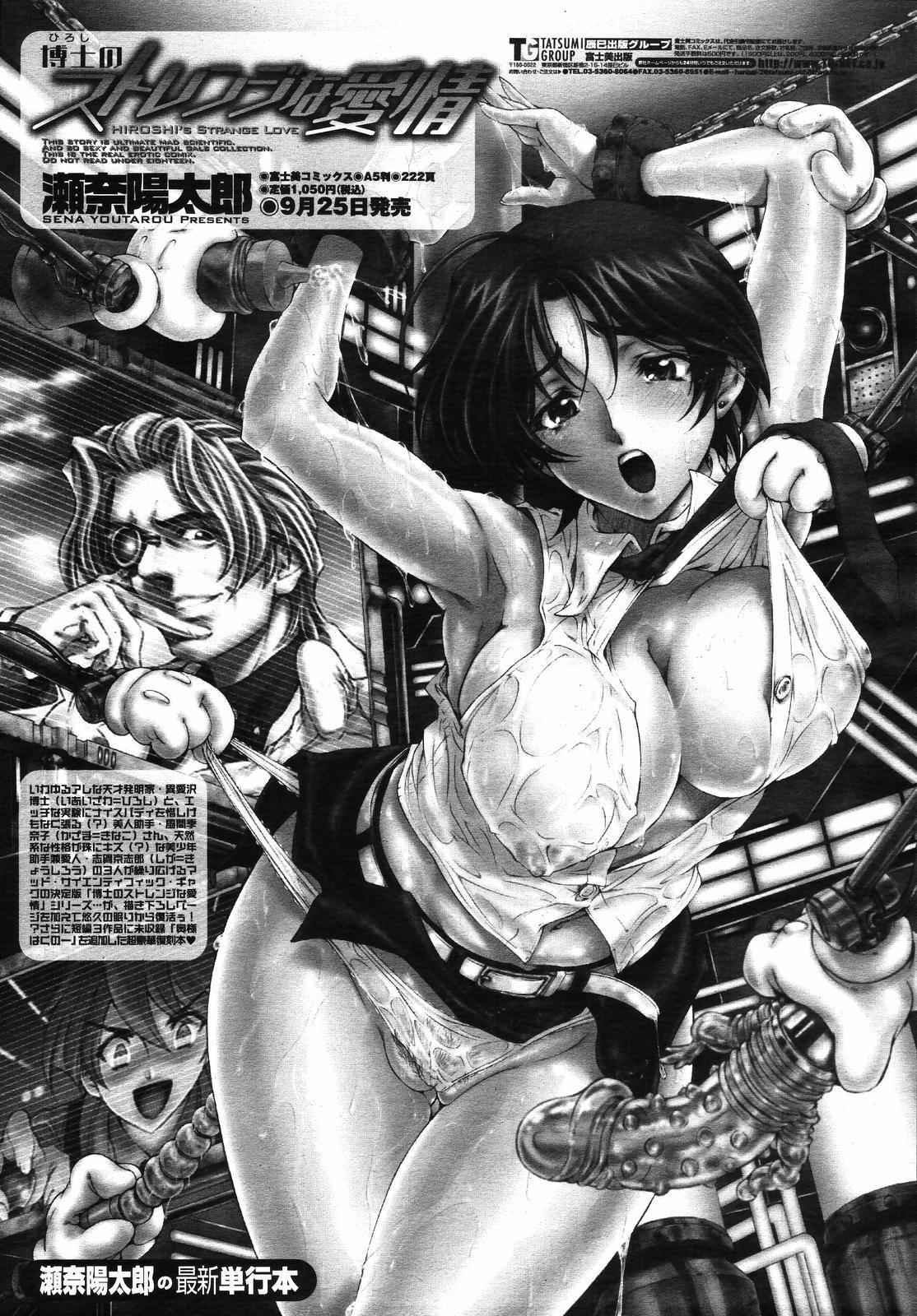 COMIC Momohime 2008-11 36