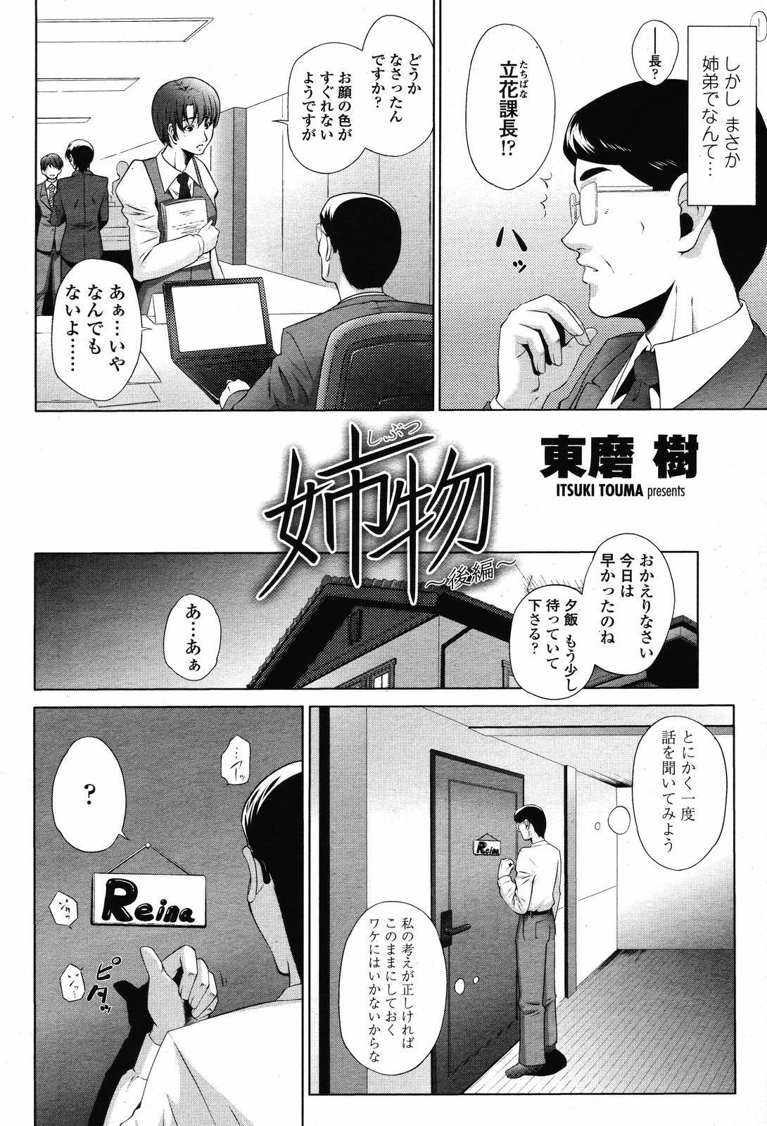 COMIC Momohime 2008-11 371