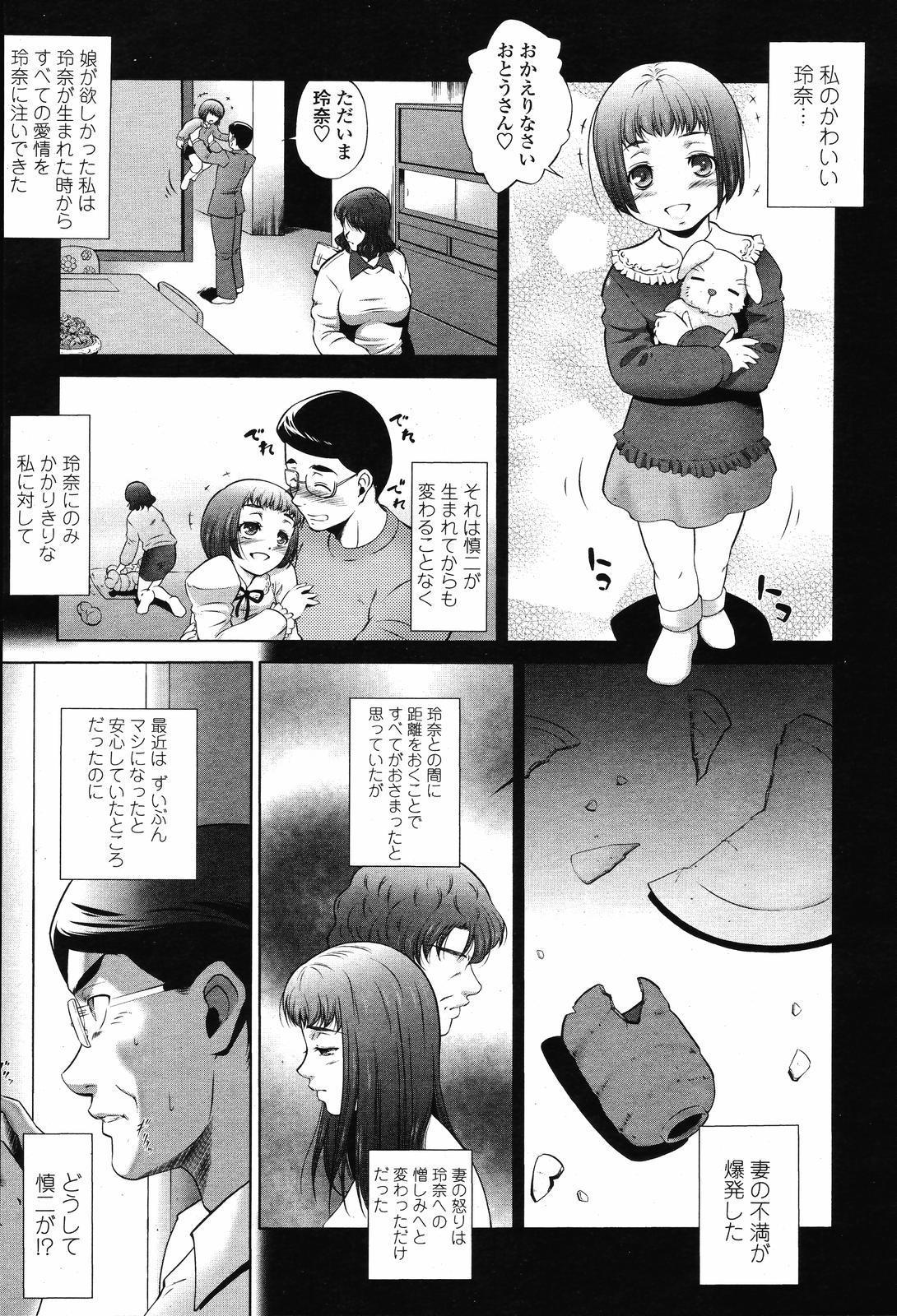 COMIC Momohime 2008-11 373