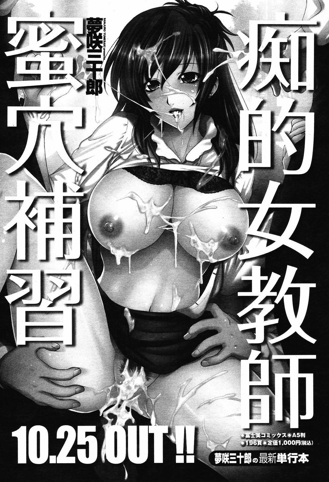 COMIC Momohime 2008-11 37