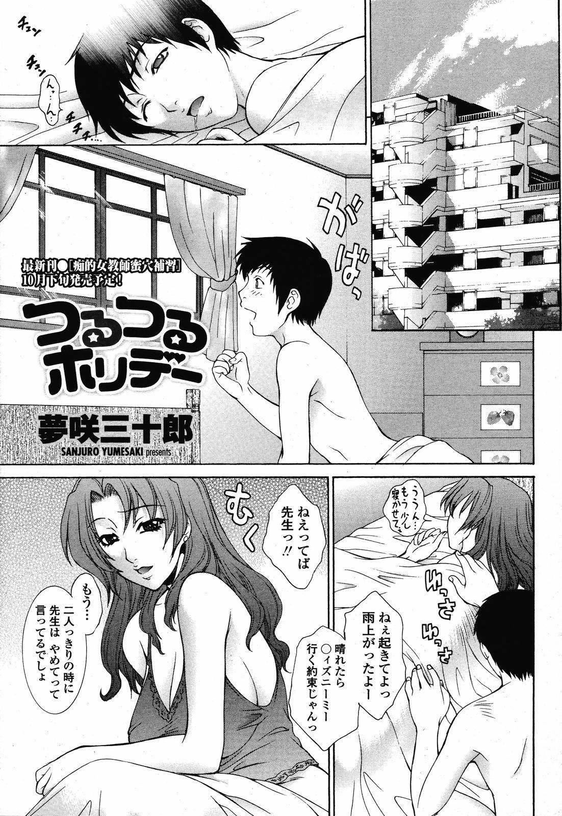 COMIC Momohime 2008-11 38