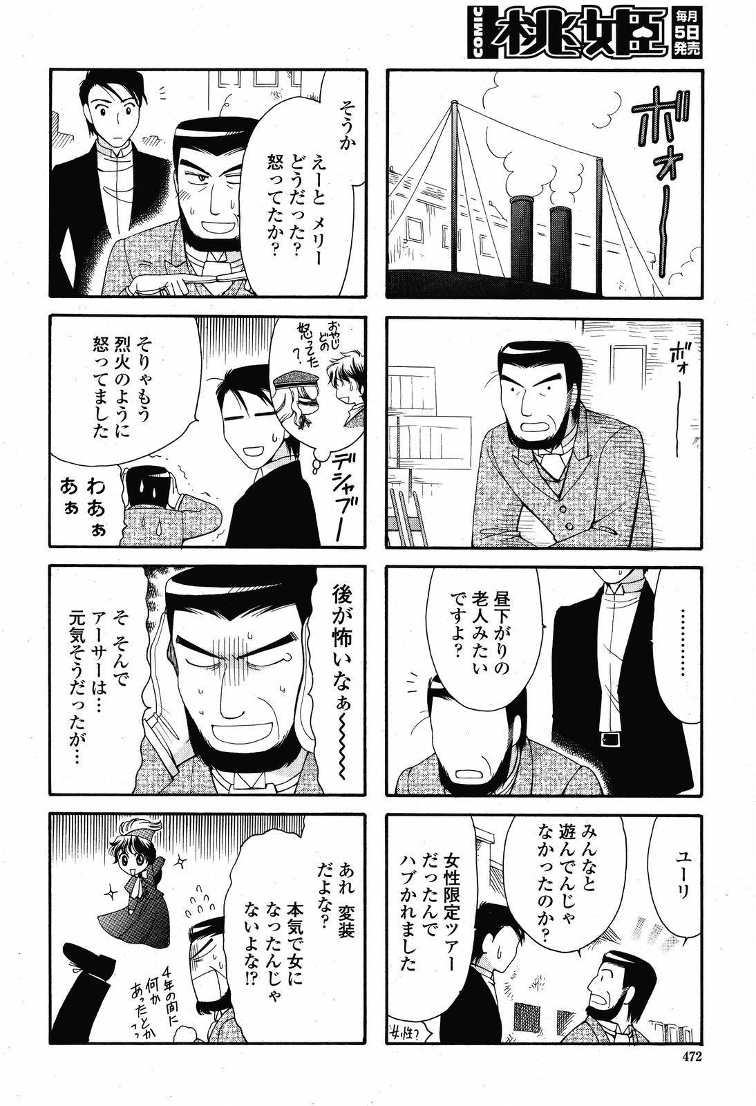 COMIC Momohime 2008-11 473