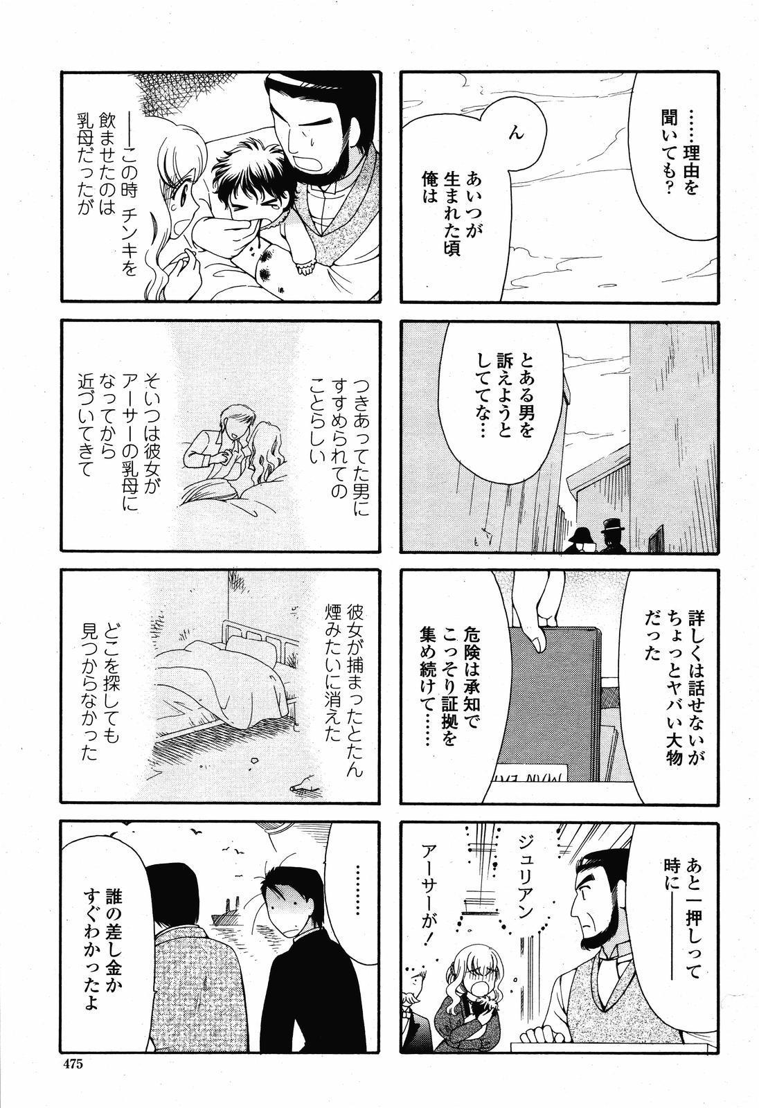 COMIC Momohime 2008-11 476