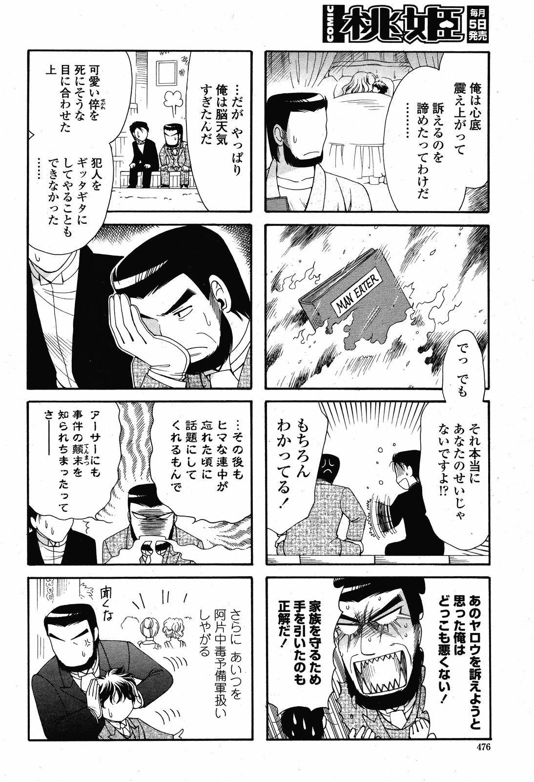 COMIC Momohime 2008-11 477