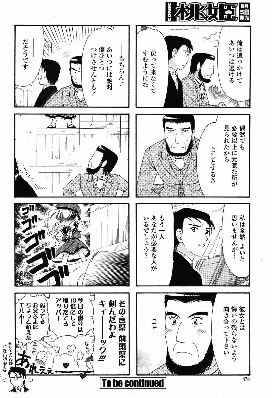 COMIC Momohime 2008-11 479