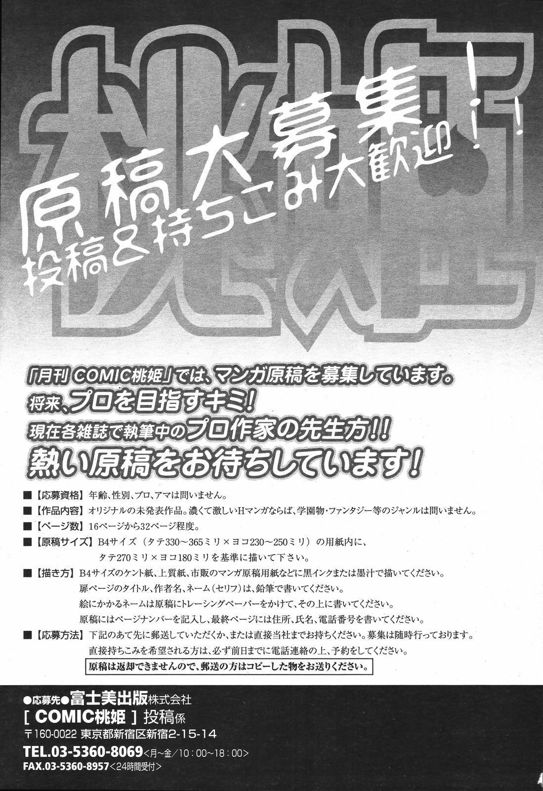 COMIC Momohime 2008-11 482